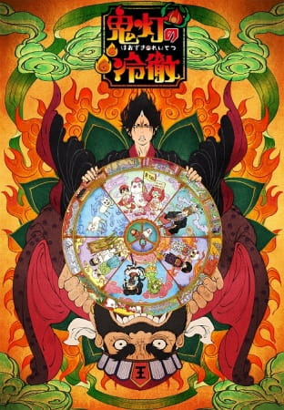 Hoozuki no Reitetsu OVA, Cool-headed Hoozuki OVA, Hozuki no Reitetsu OVA,  鬼灯の冷徹 OAD