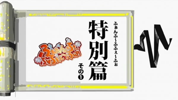 Bamboo Blade: Fanfu-Fufe-Fo, Bamboo Blade Specials,  バンブーブレード:ふぁんふ~ふふぇ~ふぉ