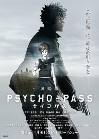Psycho-Pass: The Movie, Psycho-Pass: The Movie,  Psychopath Movie,  劇場版 サイコパス
