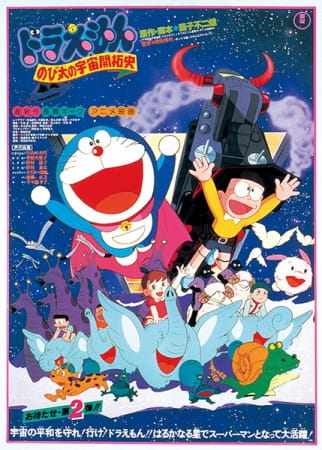 Doraemon the Movie: The Records of Nobita, Spaceblazer, Doraemon the Movie: The Records of Nobita, Spaceblazer,  Doraemon: Nobita's Space Story,  映画 ドラえもん のび太の宇宙開拓史