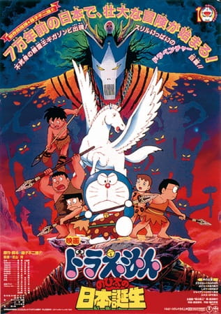 Doraemon the Movie: Nobita and the Birth of Japan, Doraemon the Movie: Nobita and the Birth of Japan,  Doraemon: Nobita at the Birth of Japan,  映画 ドラえもん のび太の日本誕生