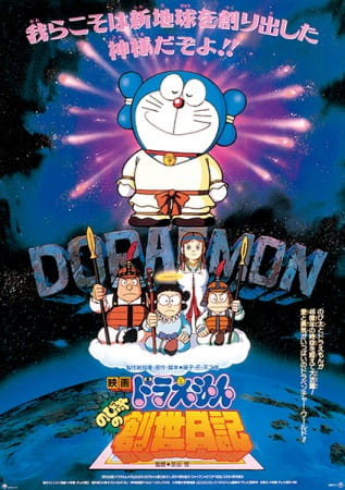 Doraemon the Movie: Nobita's Diary of the Creation of the World, Doraemon the Movie: Nobita's Diary of the Creation of the World,  Doraemon: Nobita's Genesis Diary,  映画 ドラえもん のび太の創世日記