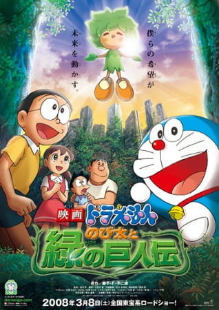 Doraemon the Movie: Nobita and the Green Giant Legend, Doraemon the Movie: Nobita and the Green Giant Legend,  Doraemon the Future 2008, Doraemon the Movie 2008, Doraemon: Nobita to Midori no Kyojinden,  映画 ドラえもん のび太と緑の巨人伝