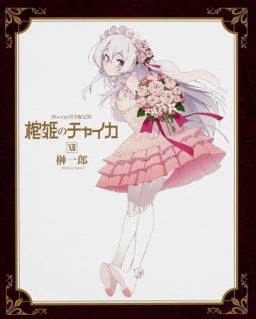 Hitsugi no Chaika: Nerawareta Hitsugi / Yomigaeru Iseki