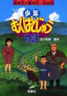 Shounen Muku Hatojuu Monogatari