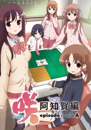 Saki Episode of Side A, Saki Episode of Side A,  Saki Achiga-hen: Episode of Side-A,  咲-Saki-阿知賀編 episode of side-A