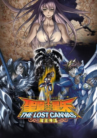 Saint Seiya: The Lost Canvas, Saint Seiya: The Lost Canvas,  聖闘士星矢 THE LOST CANVAS 冥王神話