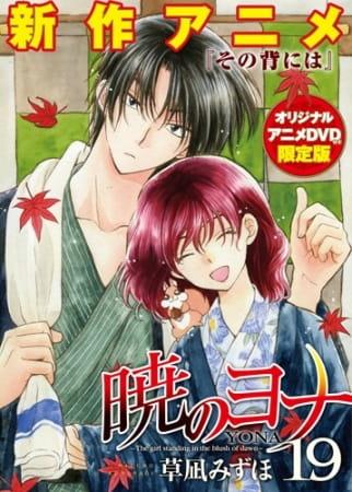 Akatsuki no Yona OVA, Yona: The girl standing in the blush of dawn, Akatsuki no Yona: Sono Se ni wa, Akatsuki no Yona: Zeno-hen,  暁のヨナ