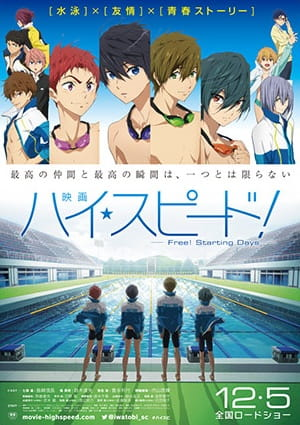 Free! Starting Days, Free! Starting Days,  Free! Movie,  ハイ☆スビード!Free! Starting Days