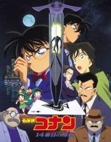 Detective Conan Movie 02: The Fourteenth Target picture
