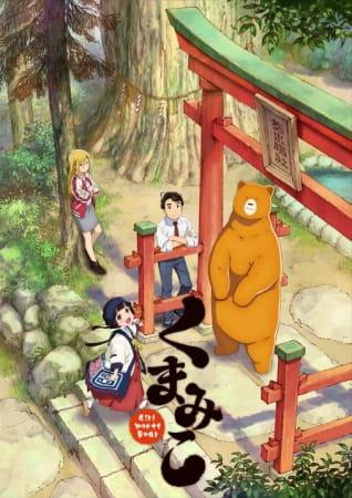 Kumamiko: Girl Meets Bear
