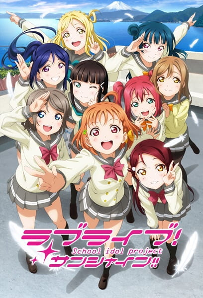 Love Live! Sunshine!!, Love Live! Sunshine!!,  Love Live! School Idol Project: Sunshine!!,  ラブライブ!サンシャイン!!