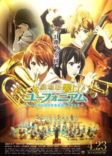 Sound! Euphonium the Movie: Welcome to the Kitauji High School Concert Band, Sound! Euphonium the Movie: Welcome to the Kitauji High School Concert Band,  Gekijouban Hibike! Euphonium: Kitauji Koukou Suisougaku-bu e Youkoso,  劇場版 響け!ユーフォニアム~北宇治高校吹奏楽部へようこそ~