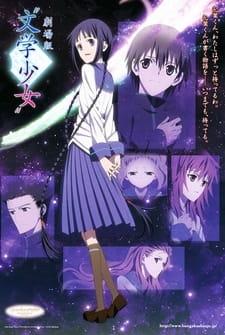Cover Gekijouban Bungaku Shoujo