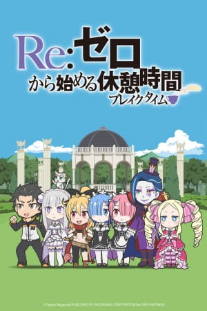 Re:ZERO ~Starting Break Time From Zero~, Re:ZERO ~Starting Break Time From Zero~,  Re:Zero kara Hajimeru Kyuukei Jikan,  Re:ゼロから始める休憩時間〈ブレイクタイム〉