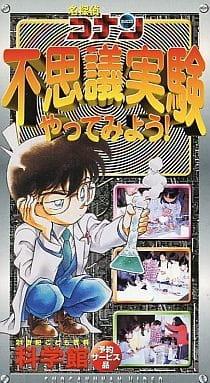 Detective Conan: Let's Try a Curious Experiment!, Meitantei Conan: Fushigi Jikken Yatte Miyou!,  名探偵コナン 不思議実験やってみよう!