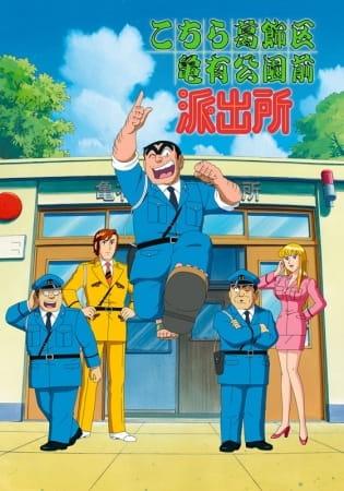 Kochira Katsushikaku Kameari Kouenmae Hashutsujo: Maguro no Notta Keikan, The Tuna Cop, Kochikame: Maguro no Notta Keikan,  こちら葛飾区亀有公園前派出所  マグロに乗った警官