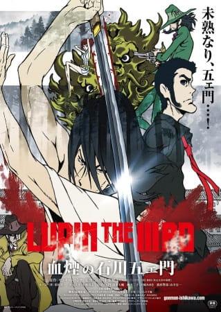 Lupin the IIIrd: Chikemuri no Ishikawa Goemon, Lupin the Third: Goemon Ishikawa's Spray of Blood,  LUPIN THE IIIRD 血煙の石川五ェ門