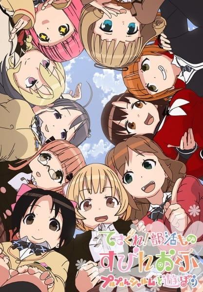 Tesapuru dayo! Schedule no Au Hito dake Shuugou!, Tesagure! Bukatsumono Spin-off Purupurun Sharumu to Asobou Picture Drama Specials,  てさプルだョ!スケジュールの合う人だけ集合!