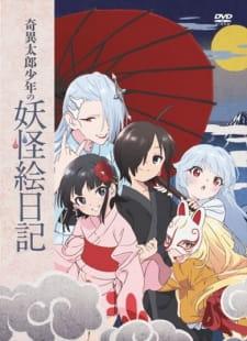 Kiitarou Shounen no Youkai Enikki: Jonan no Saijitsu