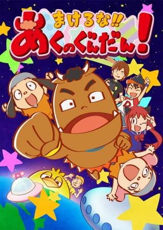 Cover Makeruna!! Aku no Gundan!
