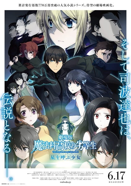 The Irregular at Magic High School The Movie - The Girl Who Summons The Stars, The Irregular at Magic High School The Movie - The Girl Who Summons The Stars,  Gekijouban Mahouka Koukou no Rettousei,  劇場版 魔法科高校の劣等生 星を呼ぶ少女