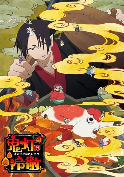 Hozuki's Coolheadedness 2, Hozuki's Coolheadedness 2,  Hoozuki no Reitetsu 2nd Season: First Cour, Cool-headed Hoozuki,  鬼灯の冷徹 第弐期