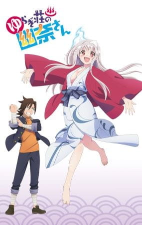 Yuragi-sou no Yuuna-san OAD