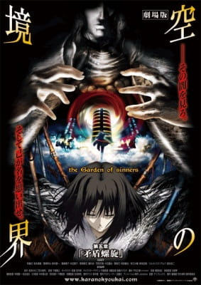 the Garden of sinners Chapter 5: Paradox Paradigm, Kara no Kyoukai: the Garden of Sinners