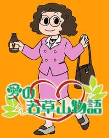 Ai no Wakakusa Yama Monogatari