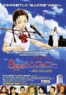 8-gatsu no Symphony: Shibuya 2002-2003