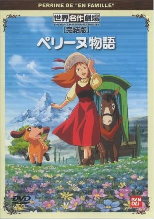 Perrine Monogatari, Sekai Meisaku Gekijou, The Story of Perrine,  ペリーヌ物語
