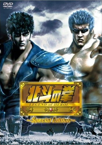 Hokuto no Ken: Legend of Heroes, Fist of The North Star: Legend of Heroes (CGI),  北斗の拳 LEGEND of HEROES