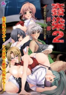 Kansen 2: Inzai Toshi ตอนที่ 1-2 ซับไทย