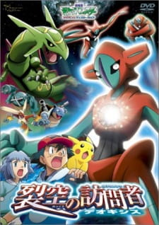 pokemon-movie-07-rekkuu-no-houmonsha-deoxys