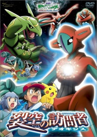 Gekijouban Pocket Monsters Advanced Generation: Rekkuu no Houmonsha Deoxys