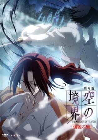 the Garden of sinners Chapter 4: The Hollow Shrine, Kara no Kyoukai 4: Garan no Dou