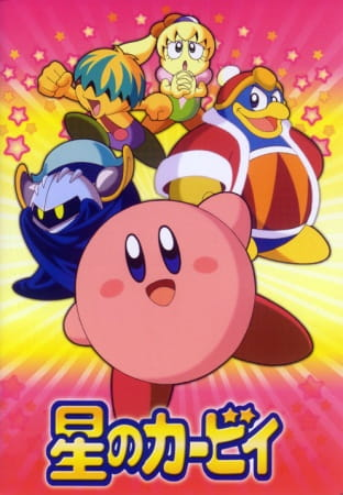 Cover Hoshi no Kirby