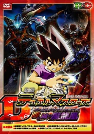 Gekijouban Duel Masters: Curse of the Deathphoenix