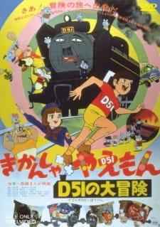 Kikansha Yaemon: D51 no Daibouken