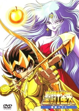 Saint Seiya the Movie: Evil Goddess Eris, Saint Seiya the Movie: Evil Goddess Eris,  Saint Seiya: The Battle with Eris, Saint Seiya: Movie 1, Saint Seiya: The Legend of the Golden Apple,  聖闘士星矢 邪神エリス