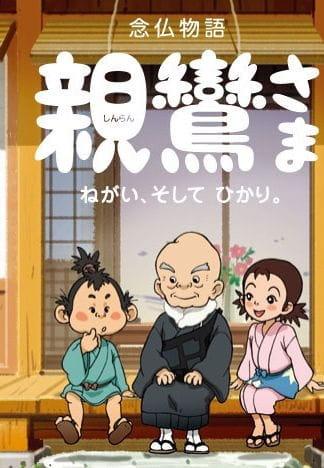Nenbutsu Monogatari: Shinran-sama - Negai, Soshite Hikari