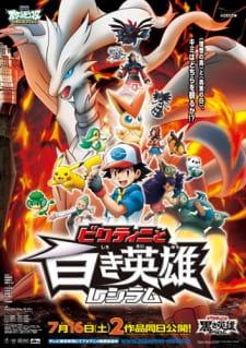 pokemon-movie-14-black-victini-to-shiroki-eiyuu-reshiram