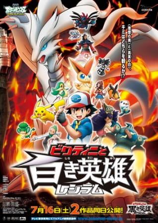 Gekijouban Pocket Monsters: Best Wishes! - Victini to Shiroki Eiyuu Reshiram