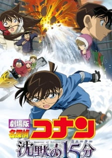 Detective Conan Movie 15: Quarter of Silence, Meitantei Conan: Chinmoku no Quarter,  名探偵コナン 沈黙の15分