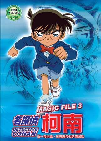 Detective Conan Magic File 3: Shinichi and Ran - Memories of Mahjong Tiles and Tanabata, Detective Conan Movie 13 Side-Story OVA, Meitantei Conan Magic File 3: Shinichi to Ran Mahjong Pai to Tanabata no Omoide,  名探偵コナン Magic File 3 新一と蘭 麻雀牌と七夕の思い出