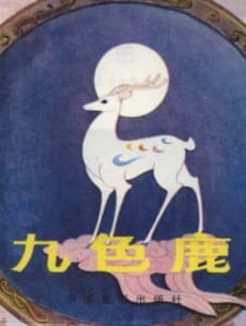 Jiu Se Lu