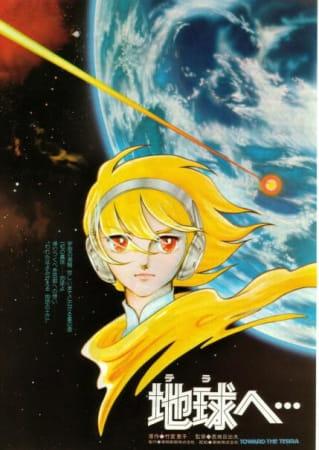 Toward the Terra, Toward the Terra,  Terra he... (Movie),  地球へ...