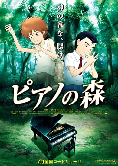 Piano no Mori, The Perfect World of Kai, Piano Forest,  ピアノの森 The Perfect World of Kai