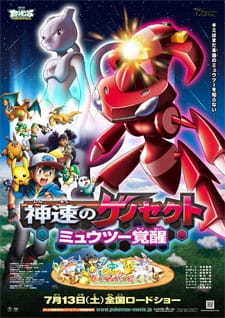 Pokemon Best Wishes! Season 2: Shinsoku no Genosect - Mewtwo Kakusei